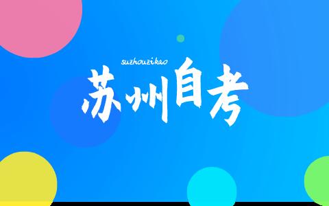 苏州自考网